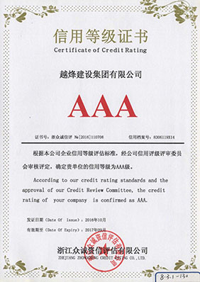 2016-2017企业信用等级证书
