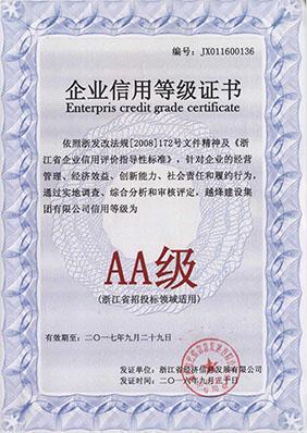 信用评估AA等级