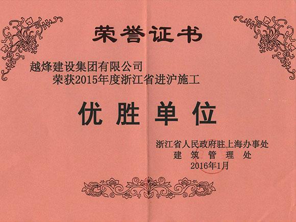 2015年浙江省进沪优胜单位