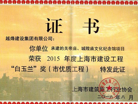 白玉兰证书2016.8.1620160817