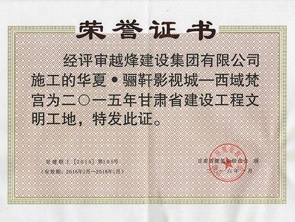 2015年度梵宫获得甘肃省文明工地01