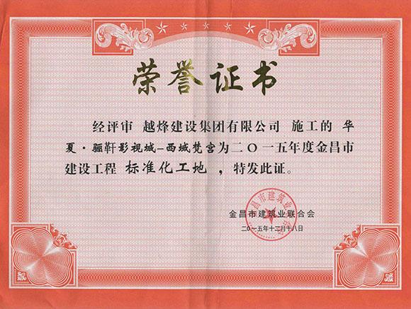 2015年度梵宫获得金昌市标准化工地01