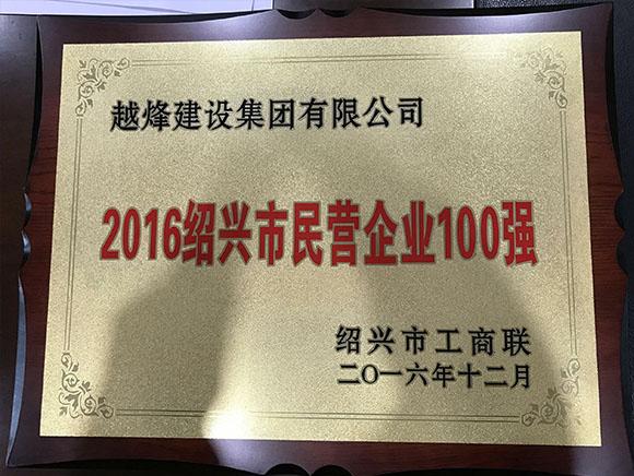 2016绍兴市民营企业100强
