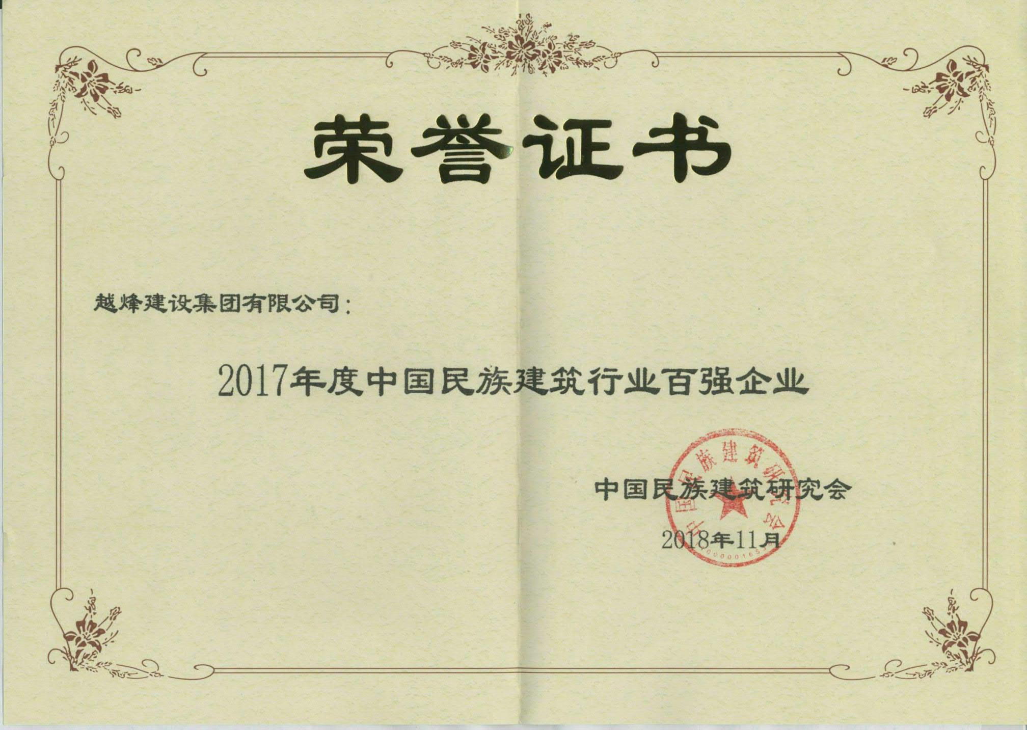 中国民族建筑行业百强企业