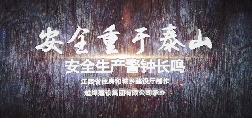 越烽建设南昌华侨城项目建筑施工生产教育视频